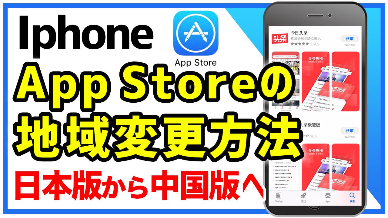 【iPhone・iPad】App Storeの国・地域を変更する方法