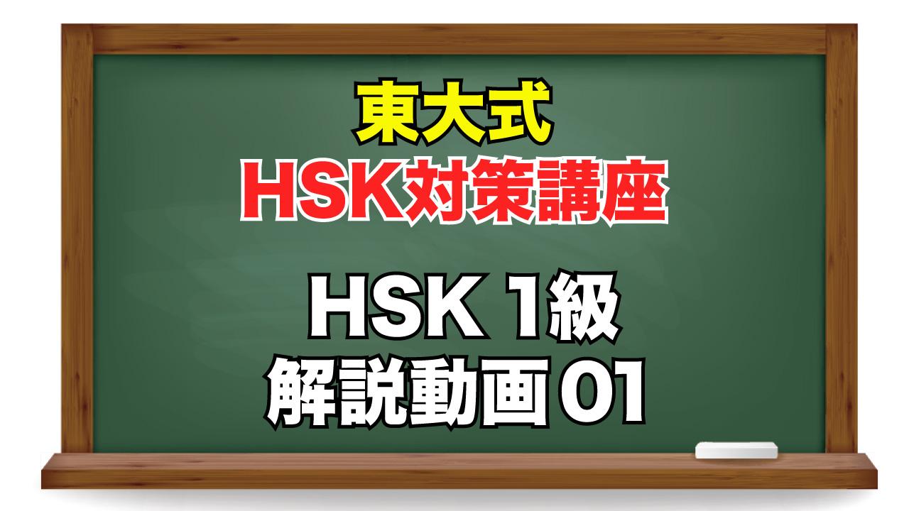 東大式HSK対策講座 1級-01