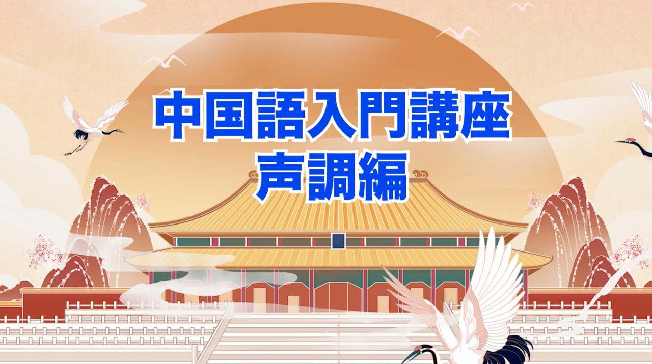 中国語入門講座【声調編】