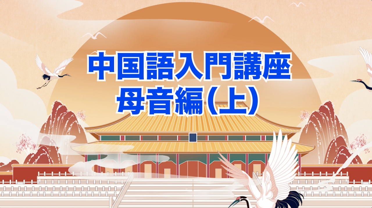 中国語入門講座【母音編(上)】
