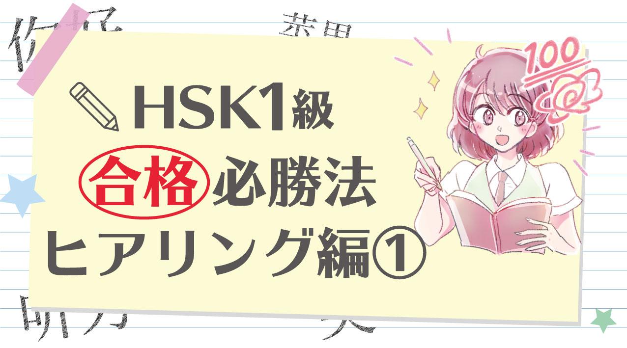 HSK1級合格必勝法 ヒアリング編①【試験対策】