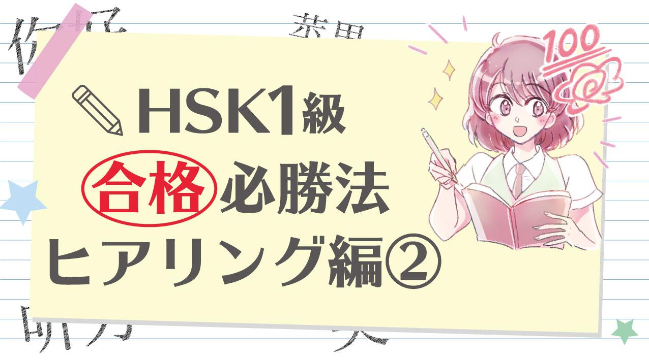 HSK1級合格必勝法 ヒアリング編②【試験対策】