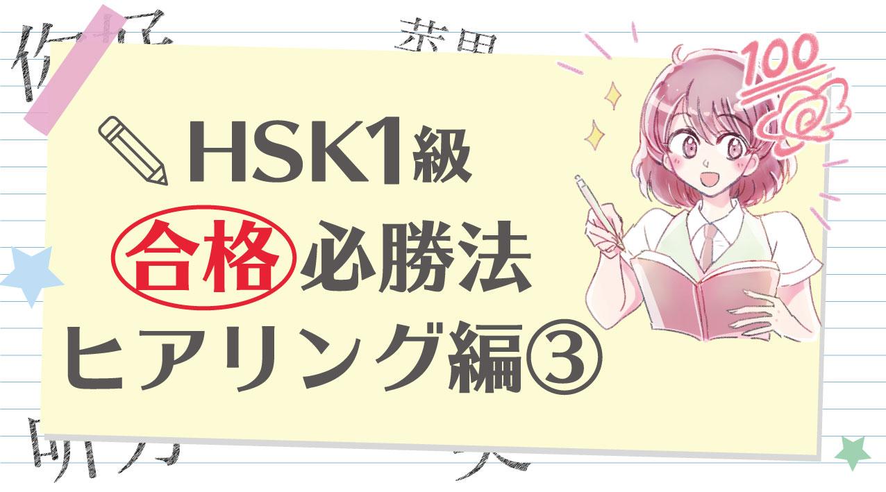 HSK1級合格必勝法 ヒアリング編③【試験対策】