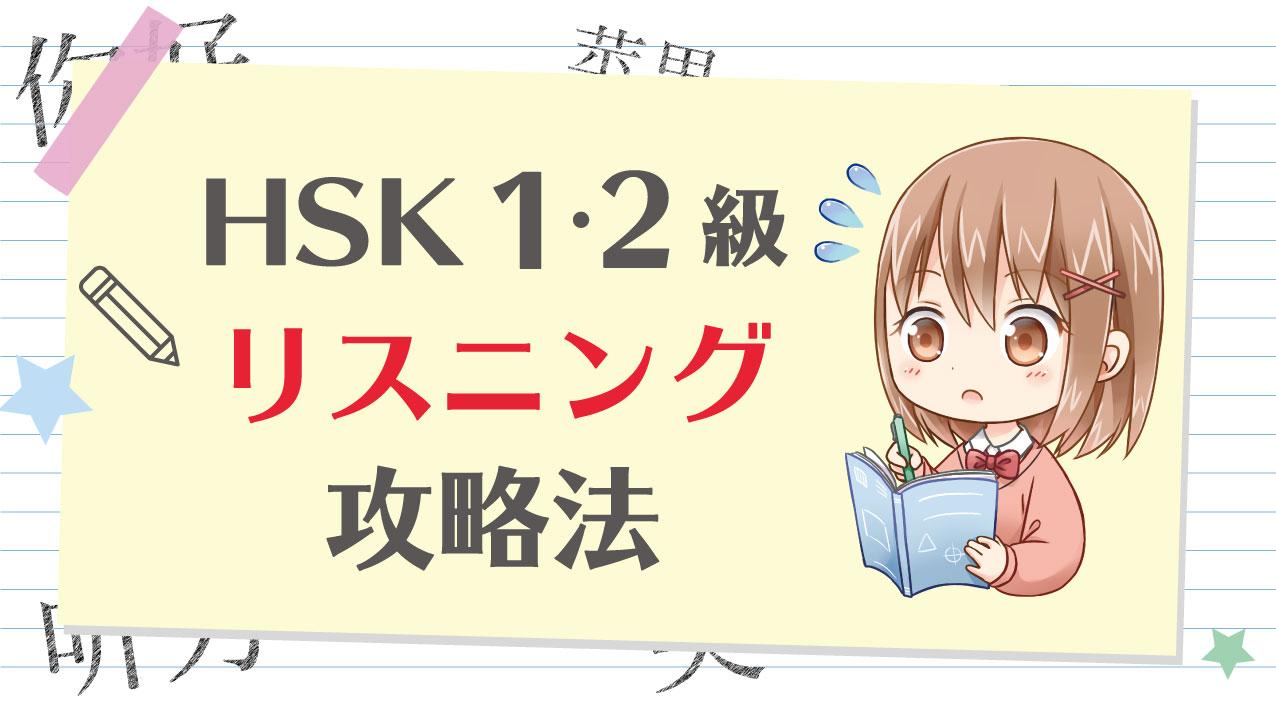 HSK初級(1・2級)のリスニング攻略法