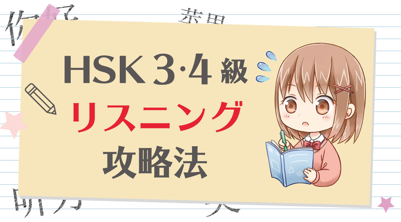 HSK中級(3級・4級)のリスニング攻略法