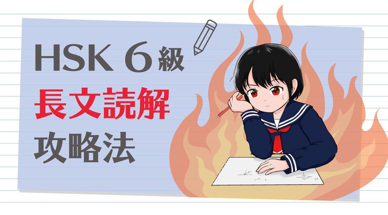 HSK高級(6級)の長文読解問題攻略法