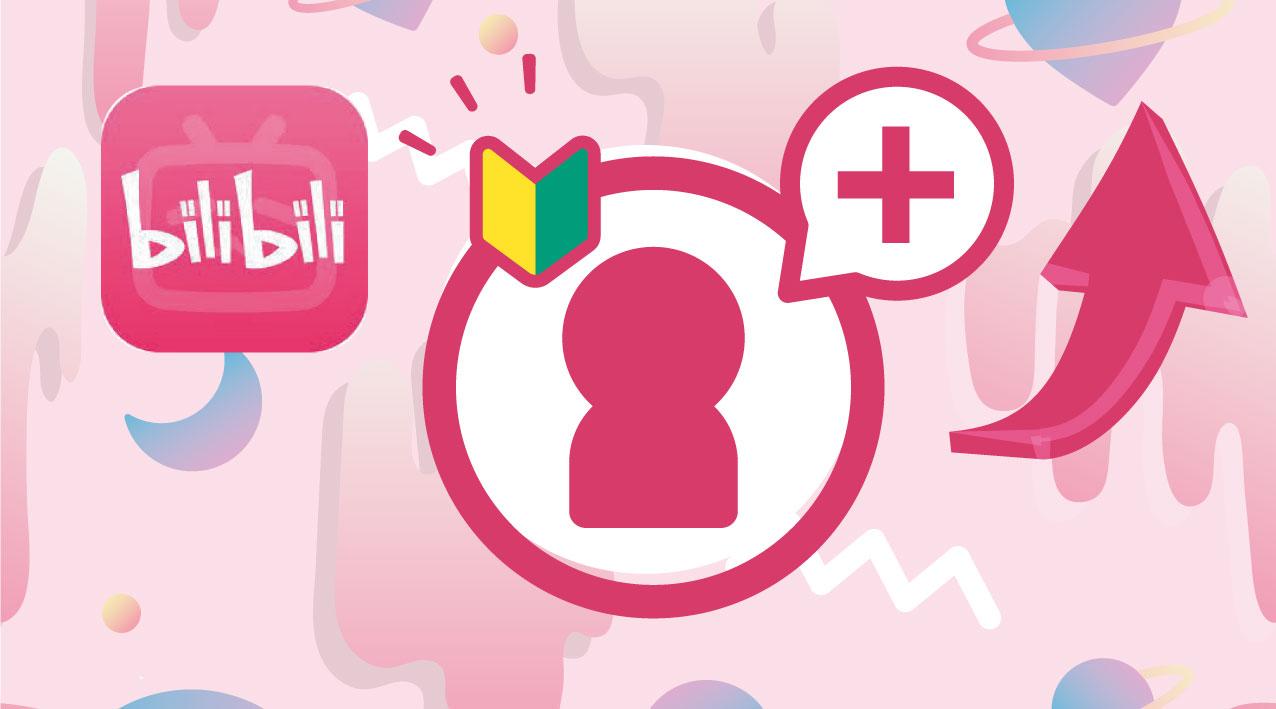 Bilibili(ビリビリ)動画で新規ユーザーでも効率よくフォロワーを増やす方法とは【中国版ニコニコ動画】