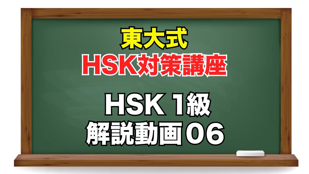 東大式HSK対策講座 1級-06