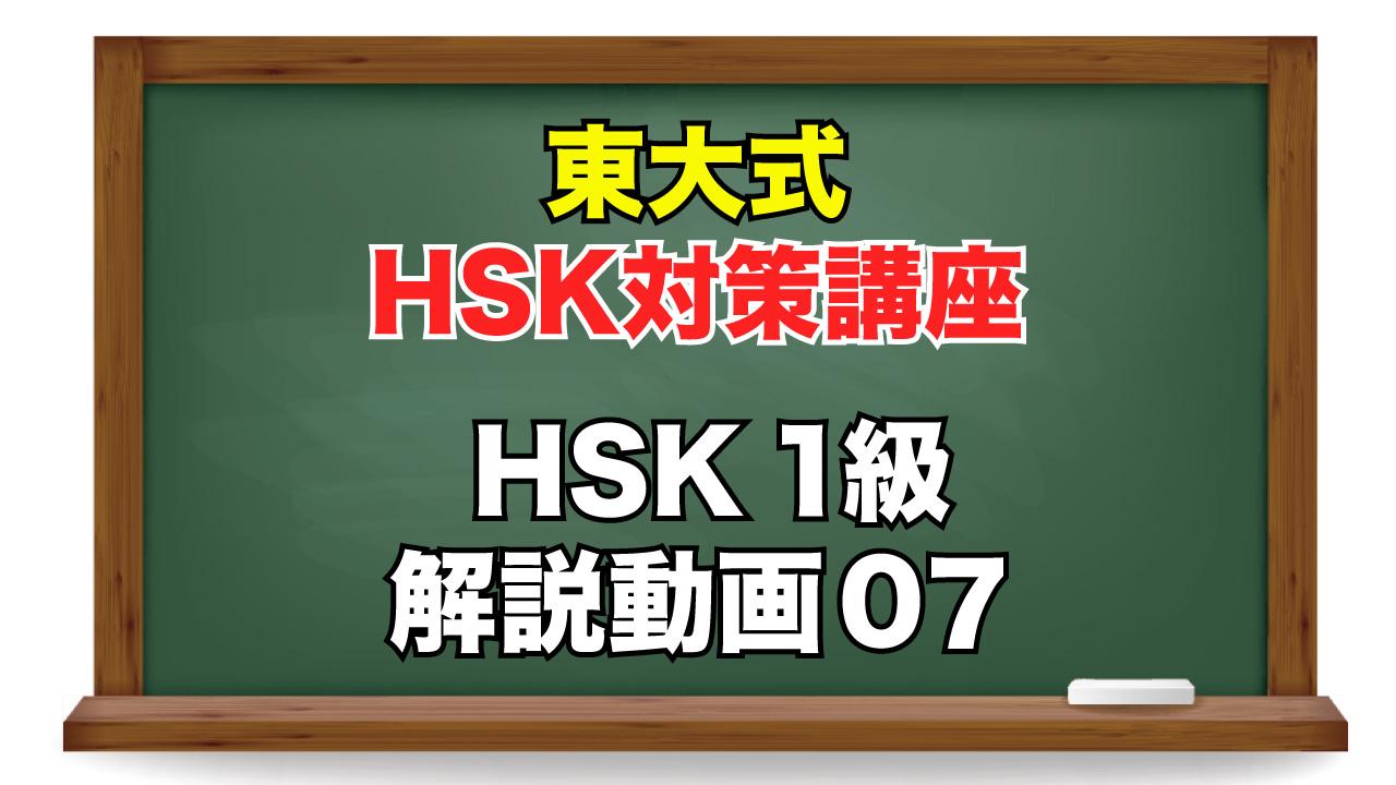 東大式HSK対策講座 1級-07