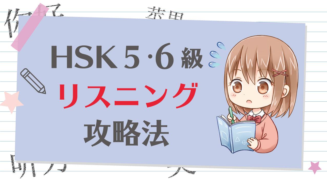 HSK高級(5・6級)のリスニング攻略法