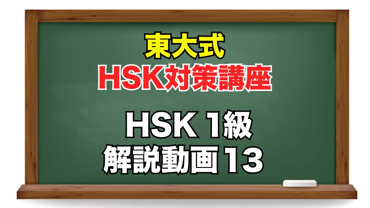 東大式HSK対策講座 1級-13