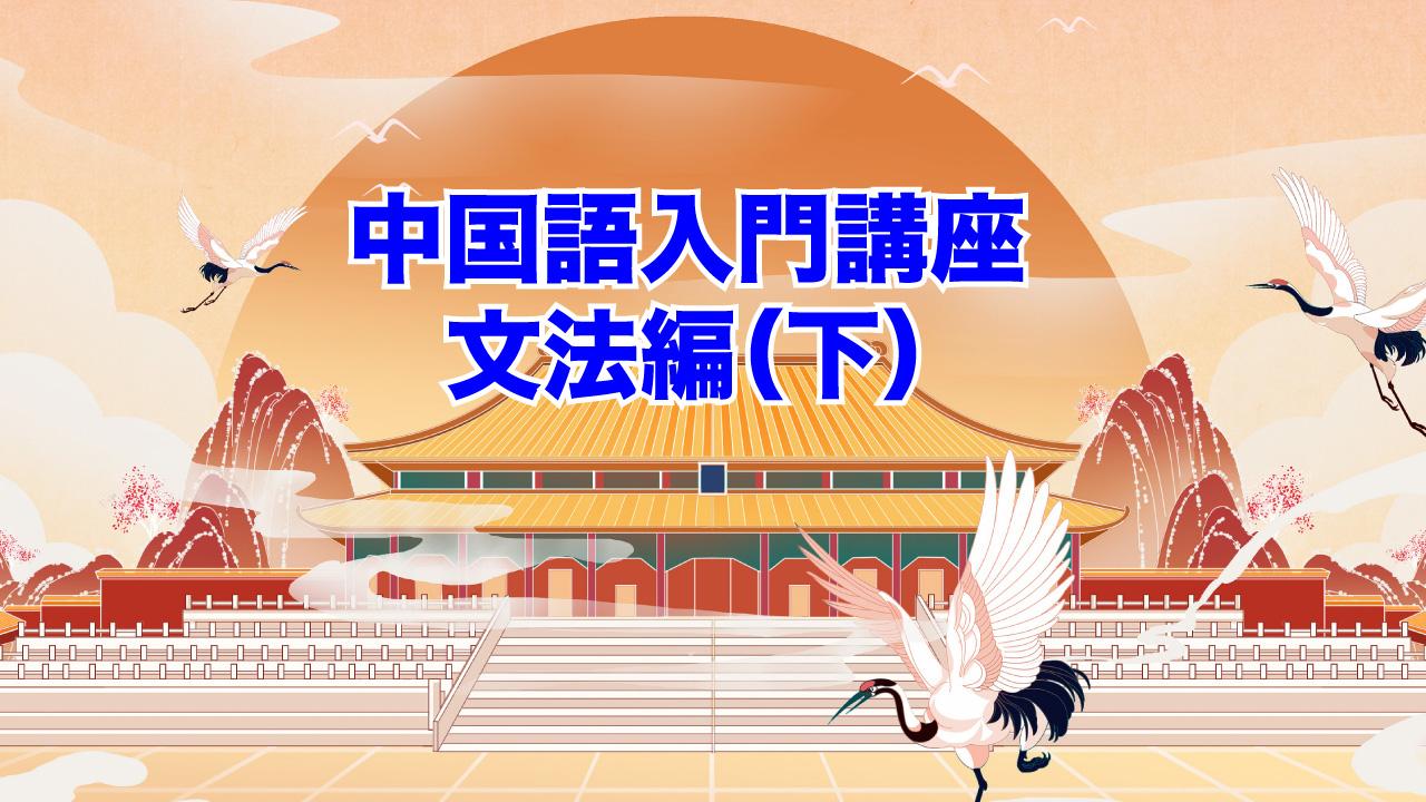 中国語入門講座【基礎文法編(下)】